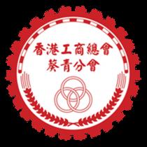 香港工商總會